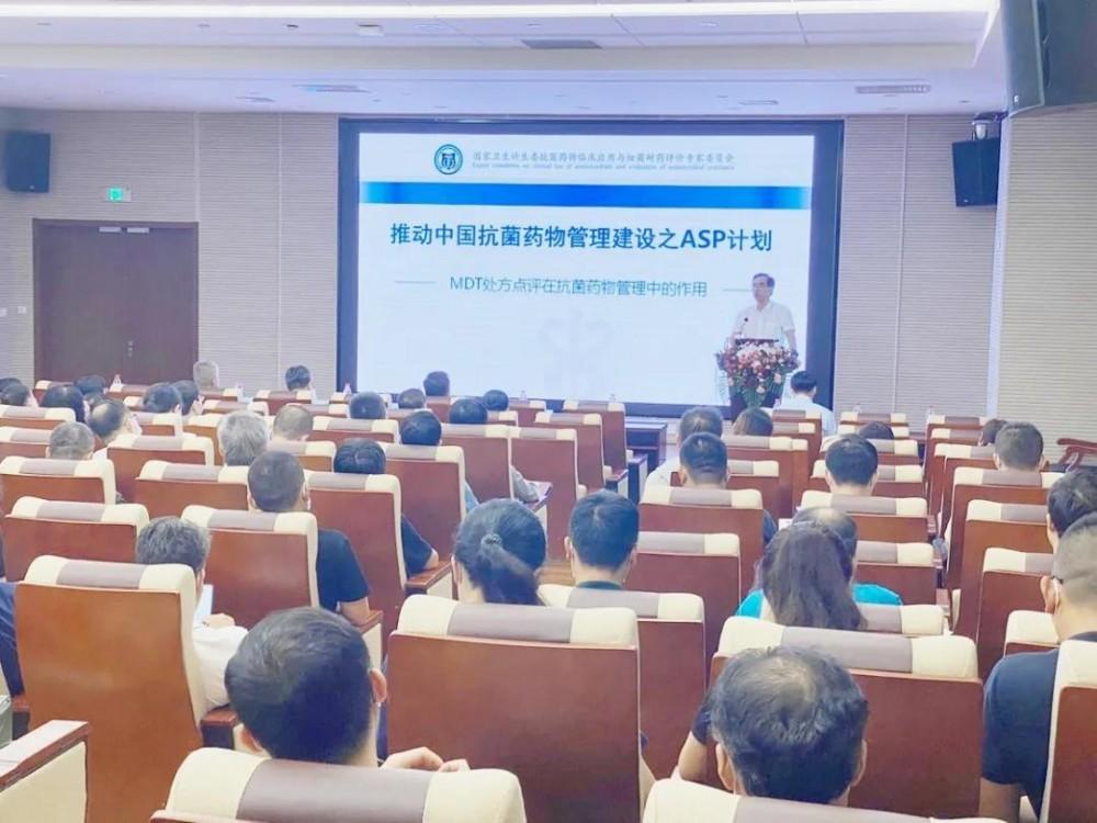 市中心医院举办中国抗菌药物管理建设之抗菌药物导向计划(ASP)培训会