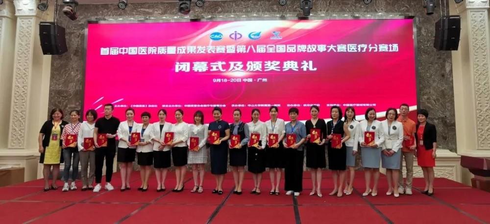 市中心医院在首届中国医院质量成果发表赛中获佳绩